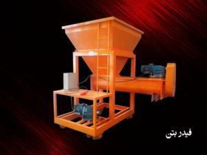 دستگاه فیدر بتن برای تولید پایه گرد بتنی پیش تنیده - قالب، تجهیزات و ماشین آلات خط تولید تیر گرد بتنی پیش تنیده