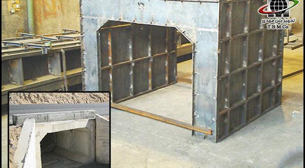 قالب آبراه یا کانال بتنی پیش ساخته، Precast Concrete Box Culvert Molds