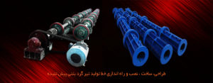 راه اندازی خط تولید تیر گرد بتنی پیش تنیده - دستگاه سانتریفیوژ - قالب تیر گرد