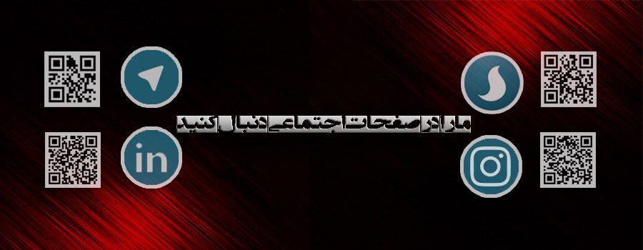 شرکت تجهیز بتن مهدی، ارتباط باما