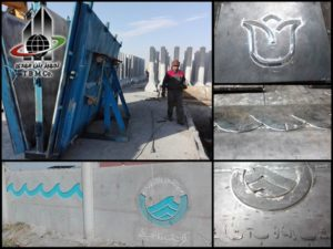 قالب علایم- logo mold for concrete elements