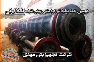دومین خط تولید کاملا ایرانی پایه گرد بتنی پیش تنیده به روش سانتریفیوژ در خوزستان